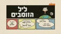 S04E11B (Hebrew)