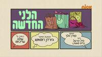 S03E11B (Hebrew)