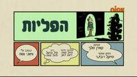 S03E23A (Hebrew)