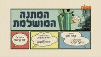 S04E07A (Hebrew)