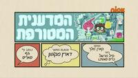 S03E09A (Hebrew)