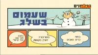 Snowboredhebrew