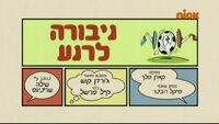 S03E23B (Hebrew)