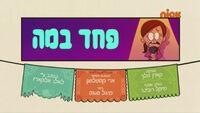 S04E04A (Hebrew)