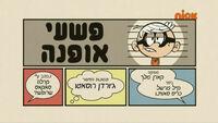 S03E14B (Hebrew)