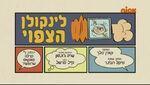 S03E22A (Hebrew)