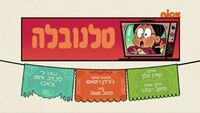 S04E03B (Hebrew)