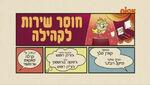 S04E15B (Hebrew)