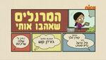 S03E16B (Hebrew)