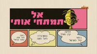S03E05B (Hebrew)