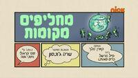 S03E13A (Hebrew)