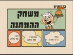 Thewaitinggamehebrew