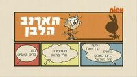 S03E02A (Hebrew)