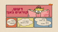 Readaloudhebrew