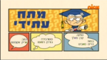 Futuretensehebrew