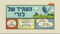 S03E22B (Hebrew)