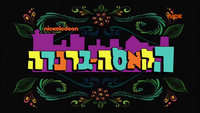 The Casagrandes Hebrew Logo