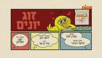 S04E09A (Hebrew)