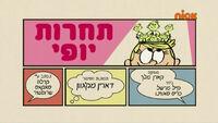 S03E12A (Hebrew)