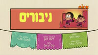 S04E03A (Hebrew)