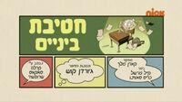 S03E19B (Hebrew)