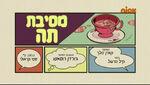 S03E20B (Hebrew)