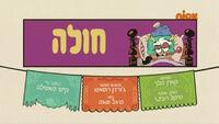 S04E05B (Hebrew)