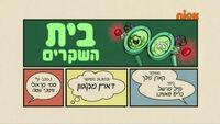 S03E18A (Hebrew)