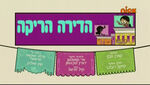 S04E01 (Hebrew)