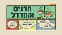 S03E14A (Hebrew)