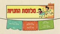 S04E05A (Hebrew)