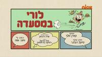 S04E08A (Hebrew)