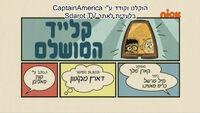 S03E15A (Hebrew)