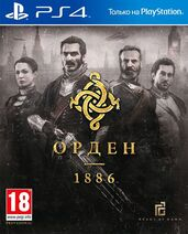 Орден - обложка русской версии игры