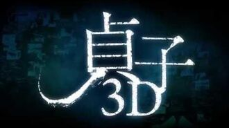 Sadako 3D - Official Trailer 2012