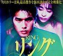 Ring (1995 TV film)