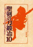 Seiken no Blacksmith Volume 10 01