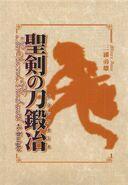 Seiken no Blacksmith Volume 1 03