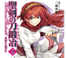 Seiken no Blacksmith Light Novel 09