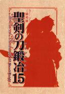 Seiken no Blacksmith Volume 15 01