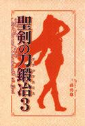Seiken no Blacksmith Volume 3 01