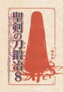 Seiken no Blacksmith Volume 8 01
