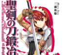 Seiken no Blacksmith Light Novel 01