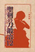 Seiken no Blacksmith Volume 12 02