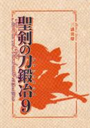 Seiken no Blacksmith Volume 9 01