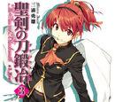 Seiken no Blacksmith Light Novel 03