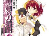 Seiken no Blacksmith Light Novel 02