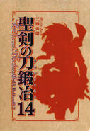 Seiken no Blacksmith Volume 14 05