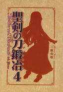 Seiken no Blacksmith Volume 4 04