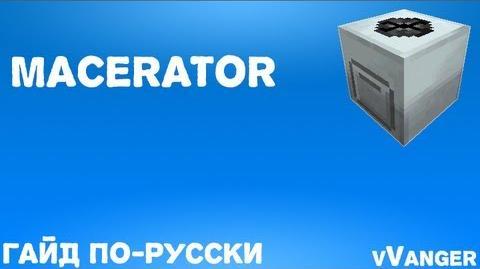 Гайд по Industrial Craft 2 - Macerator (Дробилка)